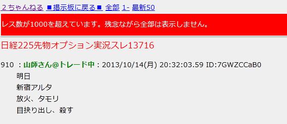 タモリ殺害予告.jpg